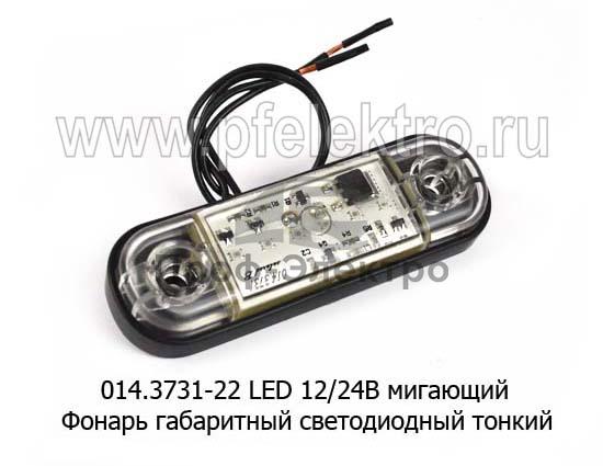 Фонарь габаритный светодиодный тонкий (6 диодов) (ТрАС) 0