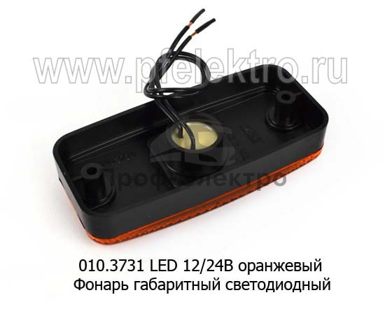 Фонарь габаритный светодиодный (ТрАС) 1