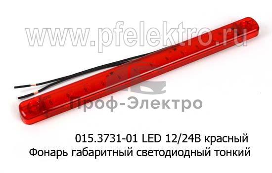 Фонарь габаритный светодиодный тонкий (12 диодов) 0