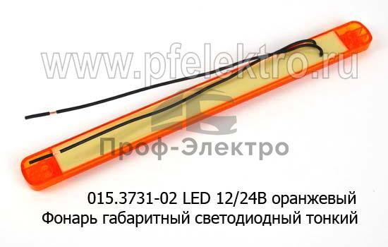 Фонарь габаритный светодиодный тонкий (12 диодов) 1
