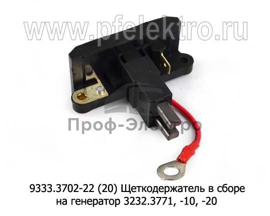 Щеткодержатель в сборе на генератор 3232.3771, -10, -20, для камаз, МАЗ (Автотехнологии) 0