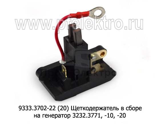 Щеткодержатель в сборе на генератор 3232.3771, -10, -20, для камаз, МАЗ (Автотехнологии) 1