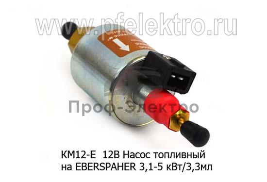 Насос на EBERSPAHER 3,1-5 КВт/ 3,3мл (Кросс-М) 0