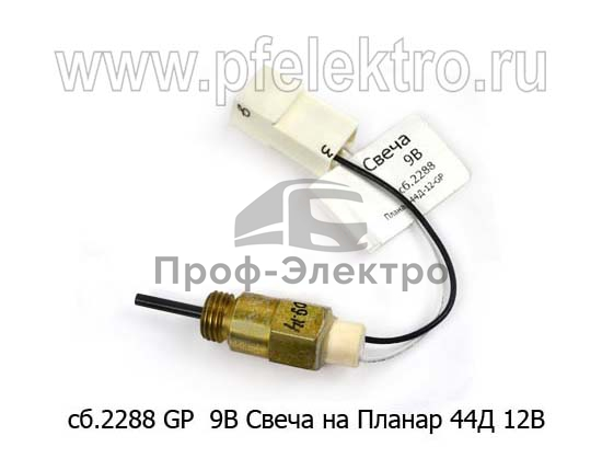 Свеча на Планар-44Д 12В (Адверс) 0