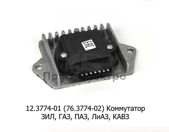 Коммутатор ЗИЛ-130, -43410, ГАЗ-53, ПАЗ, ЛИАЗ, КАВЗ (Ромб) 1