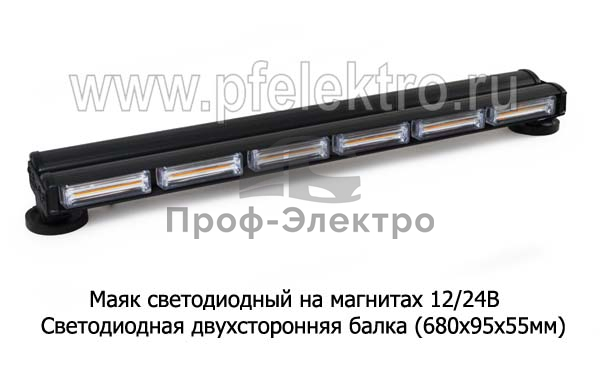 Светодиодная балка (2х6 секции) 14 режимов (680х95х55) дорожная и спецтехника (К) 0