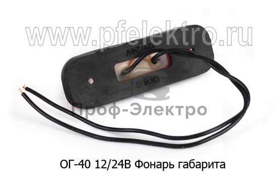 Фонарь габаритный светодиодный, все т/с (Европлюс) 1