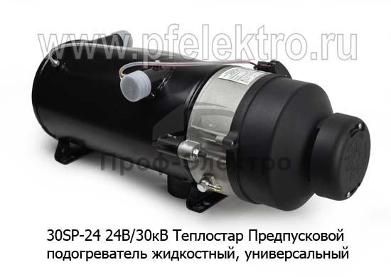 Предпусковой подогреватель жидкостный 30SP-24  ПАЗ, НеФАЗ, ЛиАЗ, Спецтехника (Адверс) 0