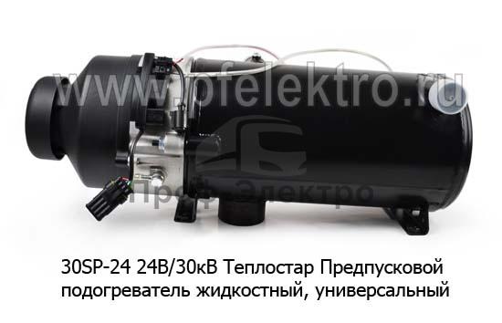 Предпусковой подогреватель жидкостный 30SP-24  ПАЗ, НеФАЗ, ЛиАЗ, Спецтехника (Адверс) 1