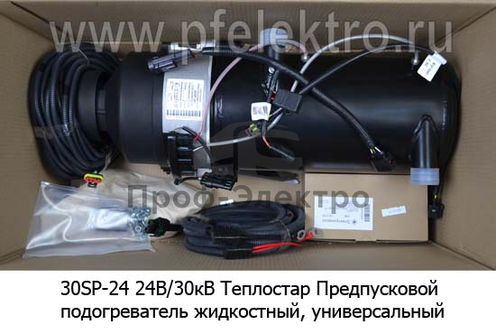Предпусковой подогреватель жидкостный 30SP-24  ПАЗ, НеФАЗ, ЛиАЗ, Спецтехника (Адверс) 2
