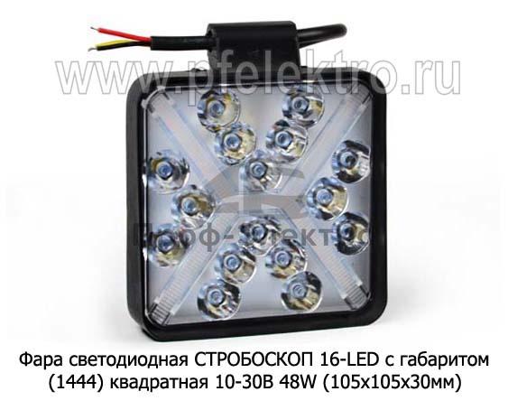 Фара светодиодная с габаритной подсветкой (105х105х30) спецтехника (К) 0