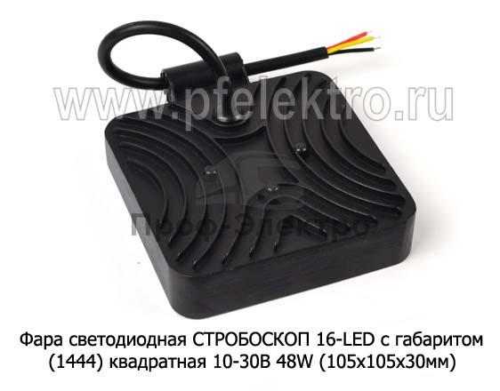 Фара светодиодная с габаритной подсветкой (105х105х30) спецтехника (К) 2