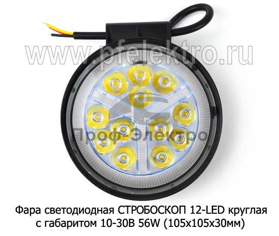 Фара светодиодная с габаритной подсветкой (105х105х30) спецтехника (К) 1