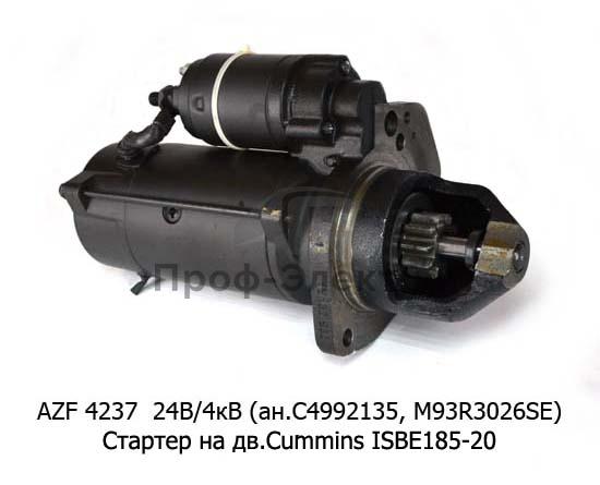 Стартер для камаз 34308, паз 3237 с дв.Cummins ISBE185-20 (MАHLE) 0