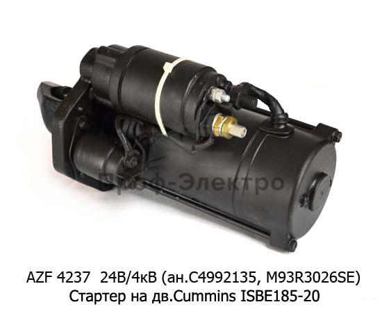 Стартер для камаз 34308, паз 3237 с дв.Cummins ISBE185-20 (MАHLE) 1