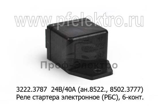 Реле стартера электронное (РБС), 6-конт., для камаз Евро-3 (РК) 1