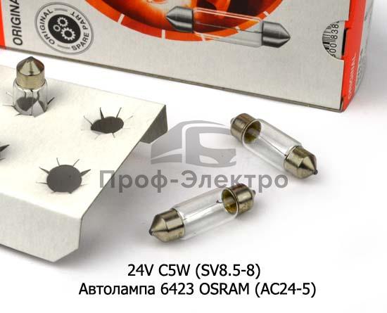 Автолампа 6423 OSRAM (АC24-5) Осрам софитная, все т/с 24В 0
