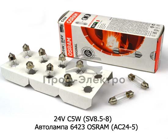Автолампа 6423 OSRAM (АC24-5) Осрам софитная, все т/с 24В 1