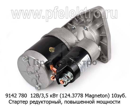 Стартер редукторный, повышенной мощности МТЗ-80,-142, Д-50,-240,-243,-245 ЗИЛ-Бычок (Электром ) 2