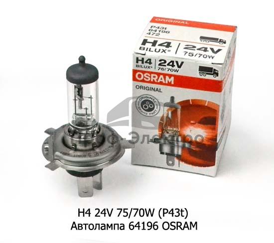 Автолампа 64196 OSRAM, Осрам Н4, все т/с 24В 0