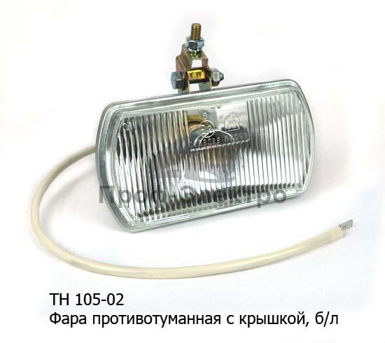 Фара противотуманная, с крышкой, все т/с (Освар) 0