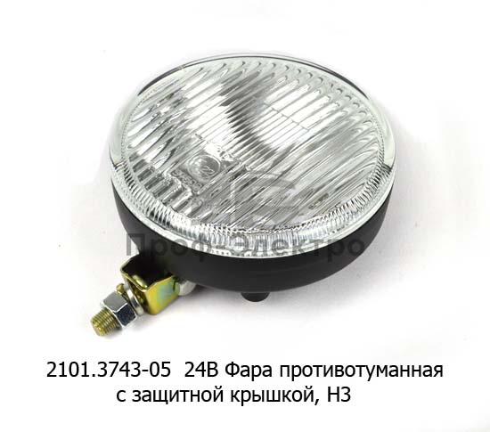 Фара противотуманная круглая Н3, с защитной крышкой, грузовые т/с (Освар) 0