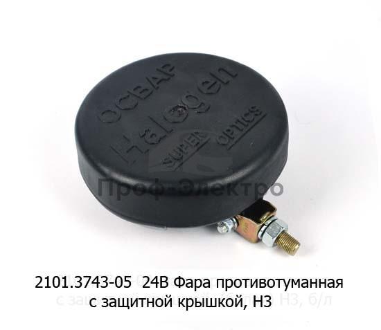 Фара противотуманная круглая Н3, с защитной крышкой, грузовые т/с (Освар) 1