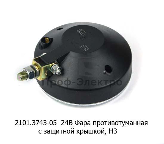 Фара противотуманная круглая Н3, с защитной крышкой, грузовые т/с (Освар) 2