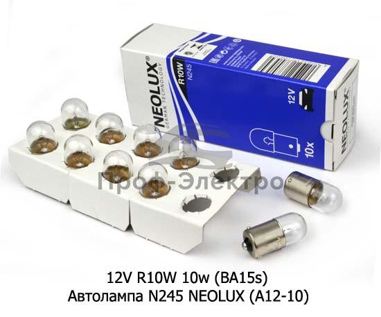 Автолампа N245 NEOLUX (А12-10) Неолюкс, все т/с 12В 2