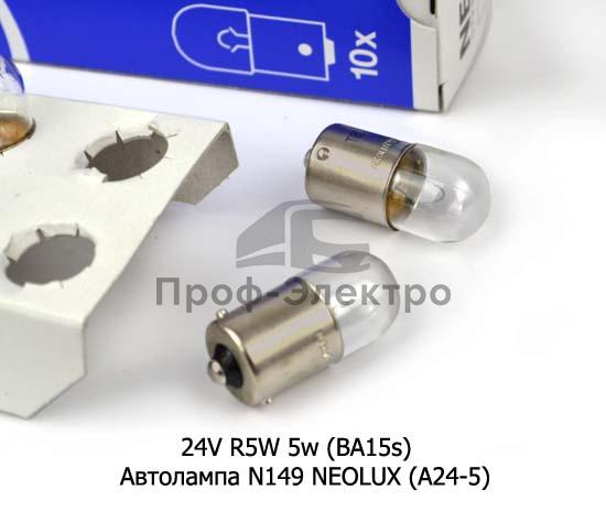 Автолампа N149 NEOLUX (А24-5) Неолюкс, все т/с 24В 3