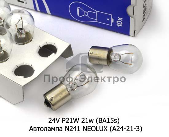 Автолампа N241 NEOLUX (А24-21-3) Неолюкс, все т/с 24В 2