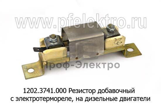Резистор добавочный с электротермореле, дизельные двигатели (Прамо) 0