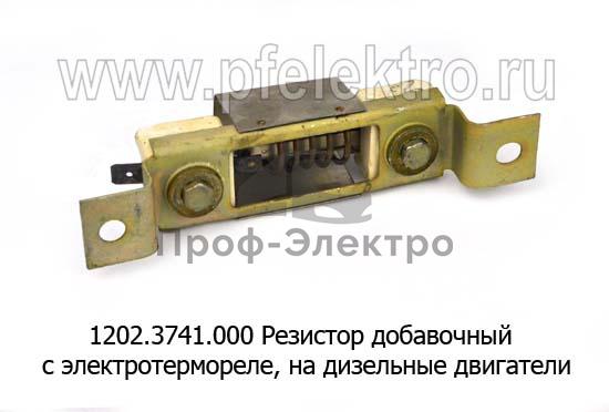 Резистор добавочный с электротермореле, дизельные двигатели (Прамо) 1