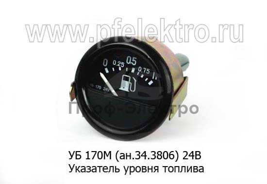 Указатель уровня топлива для камаз, ГАЗ, БЕЛАЗ (К) 0
