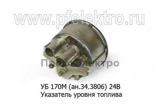 Указатель уровня топлива для камаз, ГАЗ, БЕЛАЗ (К) 1