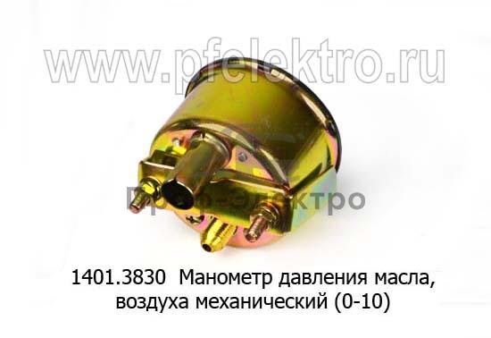 Указатель давления масла, воздуха, (УК 170 МЕХАНИЧЕСКИЙ) для газ, зил, лиаз, втз (0-10) (К) 1