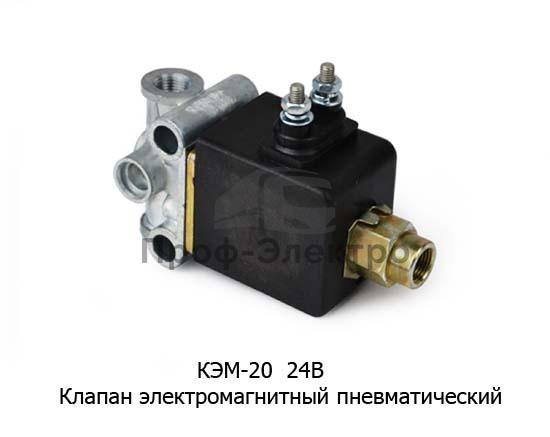 Клапан электромагнитный пневматический камаз, маз, зил (Объединение Родина) 0