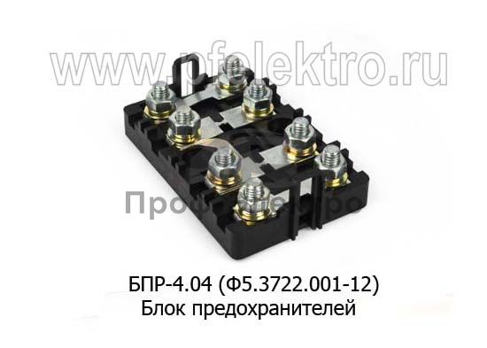 Блок предохранителей (60А+90А+90А+60А) для камаз Евро-3, маз, газ (Копир) 1