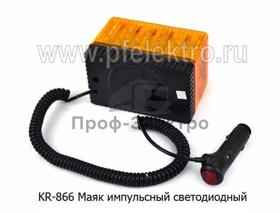 Маяк квадратный (2 режима- проблесковый и стробоскоп, 80*120*80) дорожная и спецтехника, все т/с 0