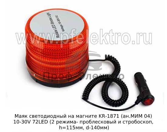 Маяк (2 режима- проблесковый и стробоскоп, h=115мм, d-130мм) спецтехника, все т/с 0