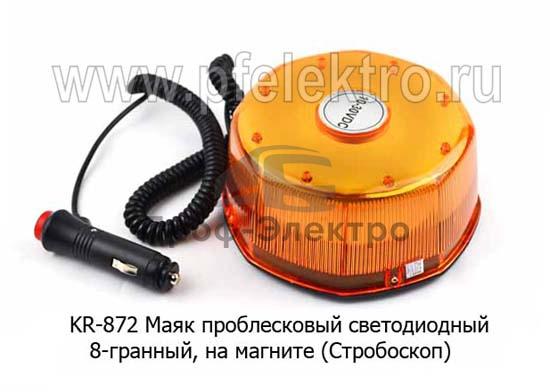 Маяк 8-гранный (2 режима- проблесковый и стробоскоп, 80*165) дорожная и спецтехника, все т/с (К) 0