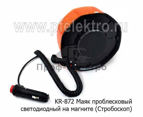 Маяк 8-гранный (2 режима- проблесковый и стробоскоп, 80*165) дорожная и спецтехника, все т/с (К) 1