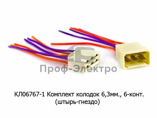 Комплект колодок 6,3мм, 6-конт. с проводами, (штырь-гнездо) все т/с (ДиаЛуч) 0