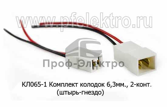 Комплект колодок 6,3мм, 2-конт. с проводами, (штырь-гнездо) все т/с (Диалуч) 0