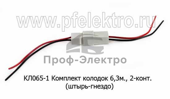Комплект колодок 6,3мм, 2-конт. с проводами, (штырь-гнездо) все т/с (Диалуч) 1