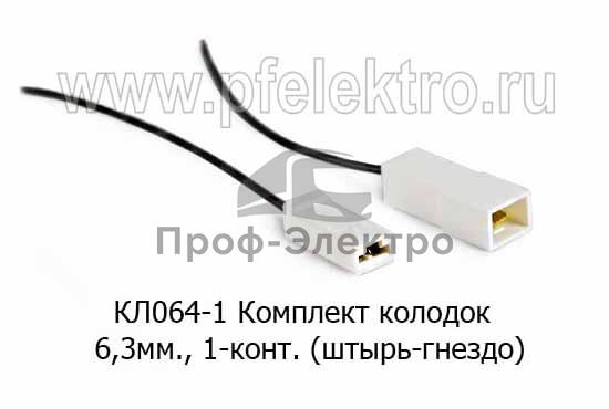 Комплект колодок 6,3мм, 1-конт. с проводами (штырь-гнездо) все т/с (Диалуч) 0