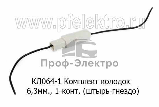 Комплект колодок 6,3мм, 1-конт. с проводами (штырь-гнездо) все т/с (Диалуч) 1