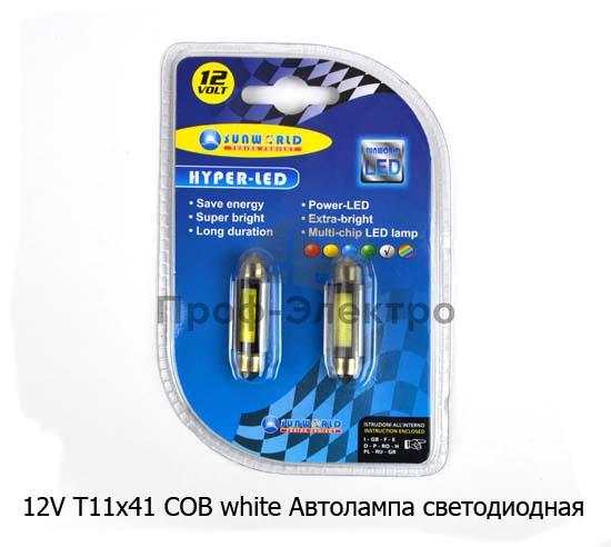 Автолампа светодиодная, к-т 2шт.(АС12-10 41мм; С10w SV8.5) салон, номер, все т/с 12В (К) 0