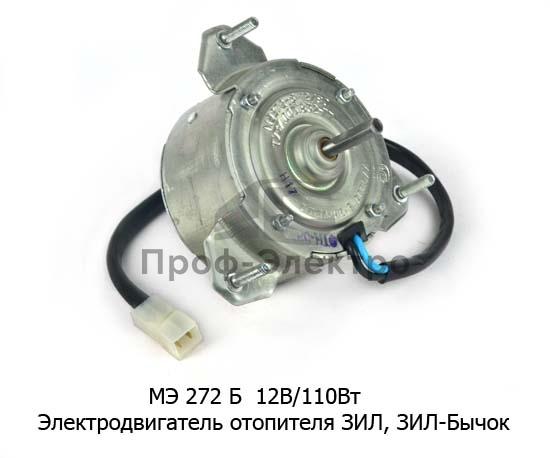 Электродвигатель отопителя ЗИЛ-5301, -4331, -133, -433420 Бычок (КЗАЭ) 0