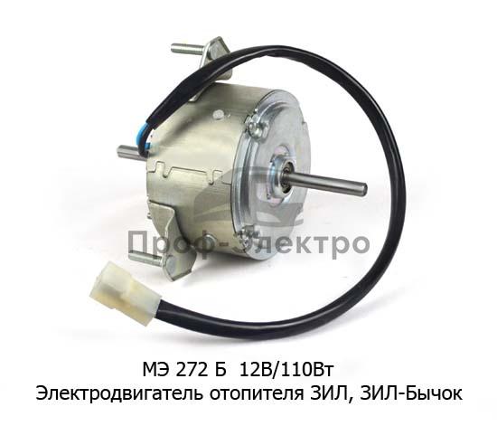 Электродвигатель отопителя ЗИЛ-5301, -4331, -133, -433420 Бычок (КЗАЭ) 1